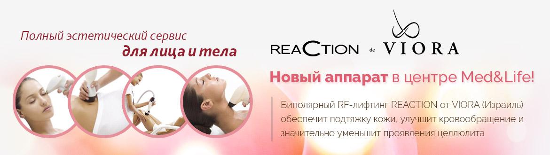 Биполярный RF-лифтинг REACTION от VIORA