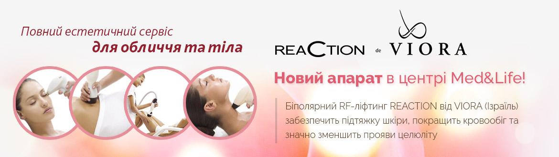 Біполярний RF-ліфтинг REACTION від VIORA