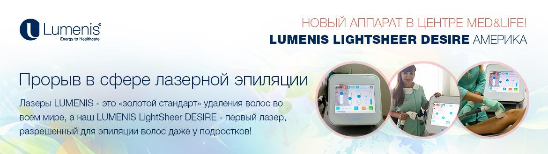 НОВИНКА – ЛАЗЕР LUMENIS LIGHTSHEER DESIRE