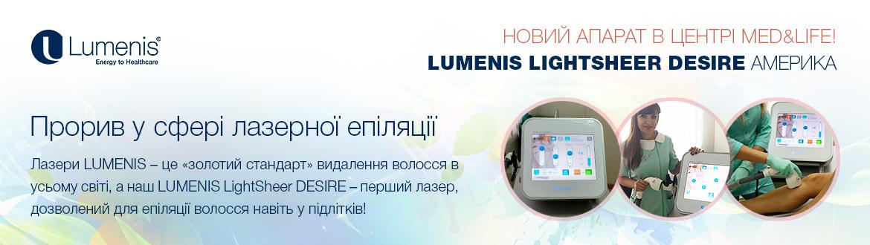 НОВИНКА – МОДЕРНИЙ ЛАЗЕР LUMENIS LIGHTSHEER DESIRE